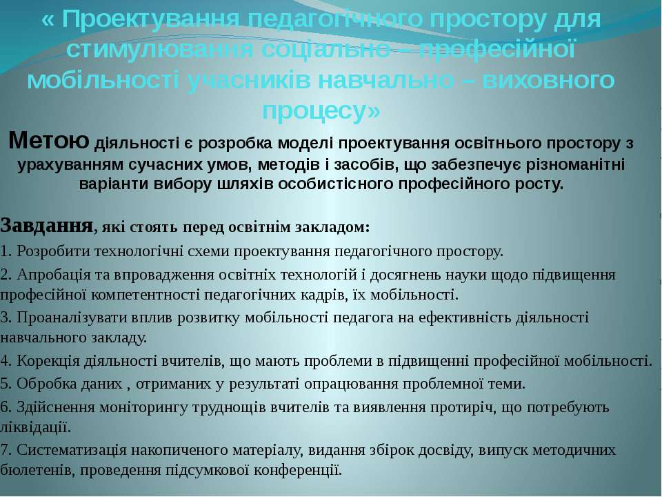 « Проектування педагогічного простору для стимулювання соціально – професійно...