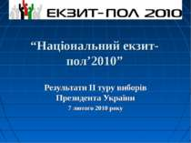 """Результати IІ туру виборів Президента України 7 лютого 2010 року """"Національни..."""