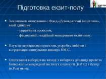 Підготовка екзит-полу Замовником опитування є Фонд «Демократичні ініціативи»,...