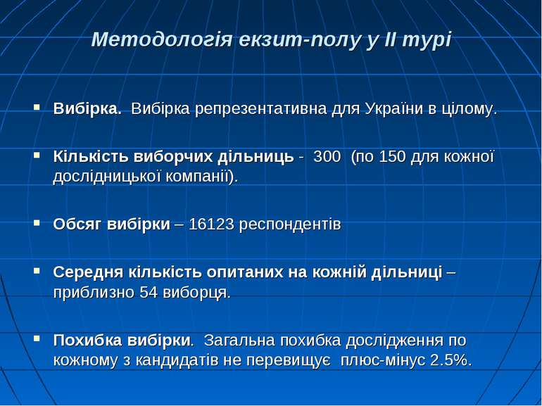 Методологія екзит-полу у ІІ турі Вибірка. Вибірка репрезентативна для України...