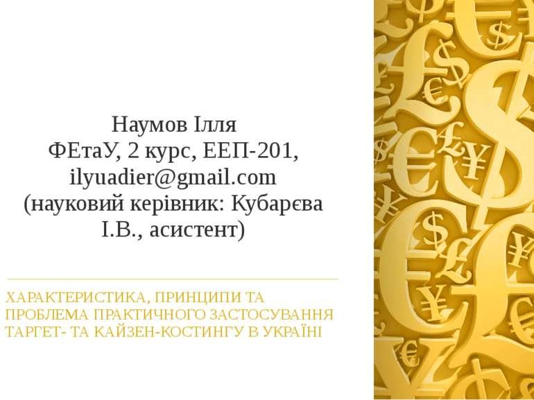 Наумов Ілля ФЕтаУ, 2 курс, ЕЕП-201, ilyuadier@gmail.com (науковий керівник: К...