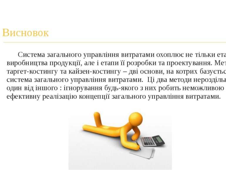 Система загального управління витратами охоплює не тільки етап виробництва пр...