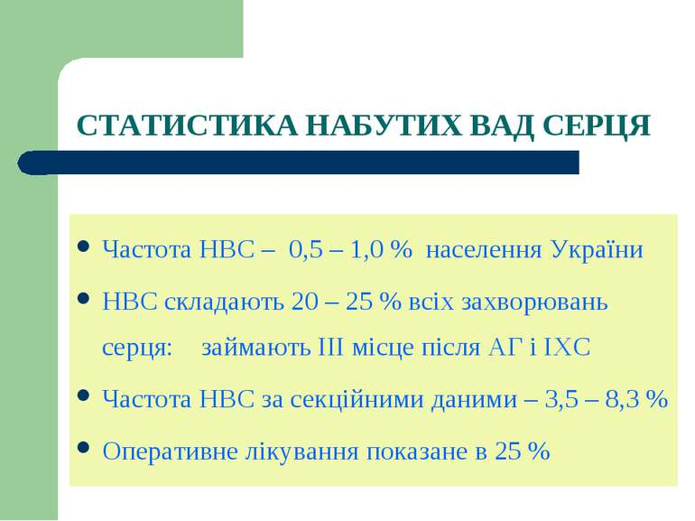 СТАТИСТИКА НАБУТИХ ВАД СЕРЦЯ Частота НВС – 0,5 – 1,0 % населення України НВС ...