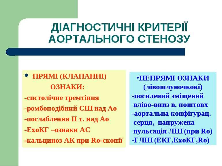 ДІАГНОСТИЧНІ КРИТЕРІЇ АОРТАЛЬНОГО СТЕНОЗУ ПРЯМІ (КЛАПАННІ) ОЗНАКИ: -систолічн...