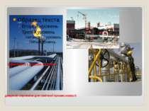 Ефективне і дешеве паливо джерело сировини для хімічної промисловості