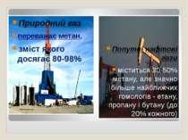 Природний газ переважає метан, зміст якого досягає 80-98% Попутні нафтові газ...