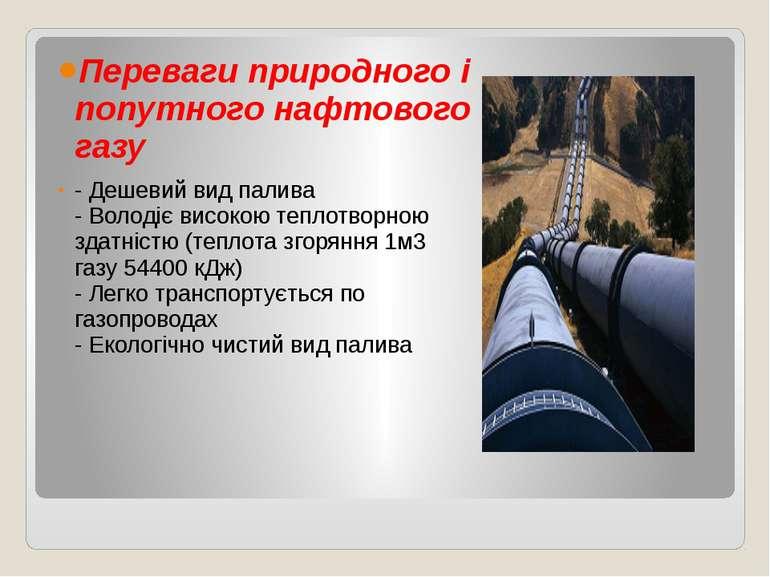 Переваги природного і попутного нафтового газу - Дешевий вид палива - Володіє...