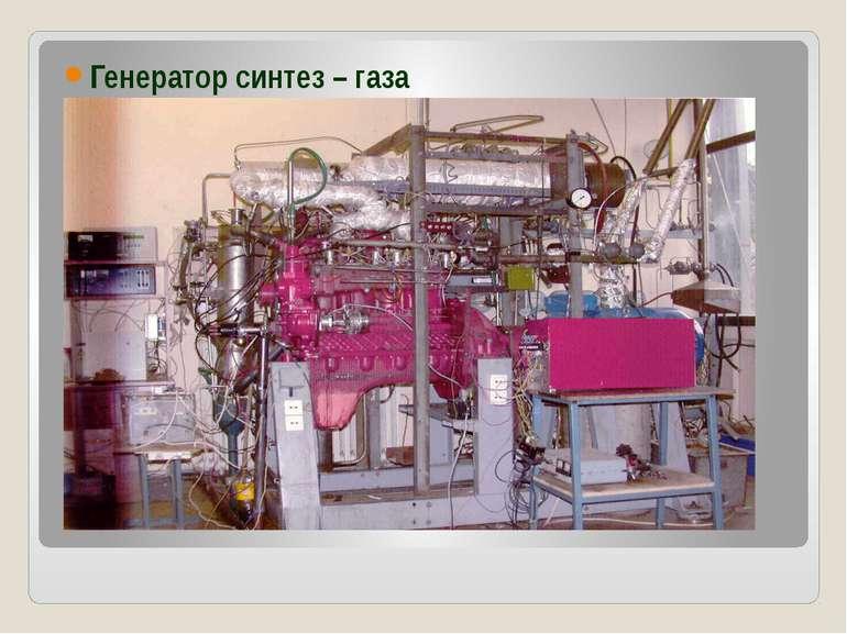 Генератор синтез – газа