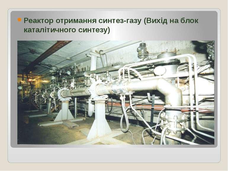 Реактор отримання синтез-газу (Вихід на блок каталітичного синтезу)