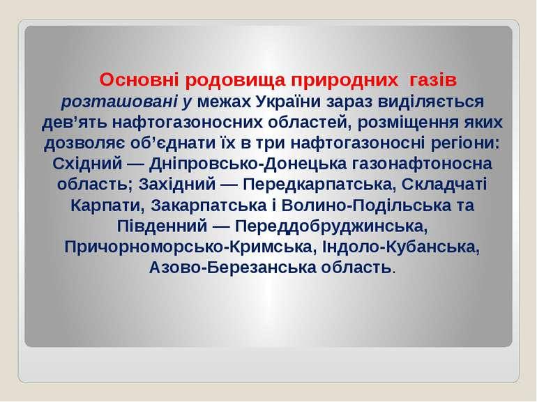 Основні родовища природних газів розташовані у межах України зараз виділяєтьс...