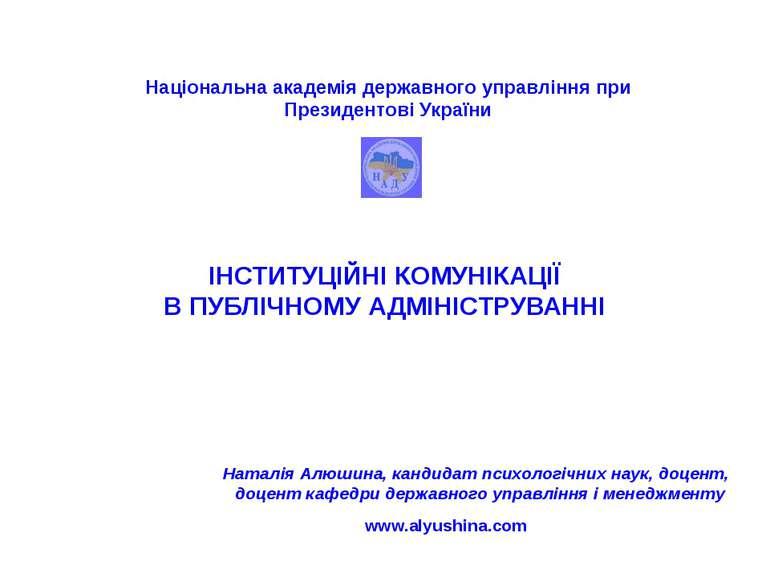 Національна академія державного управління при Президентові України ІНСТИТУЦІ...