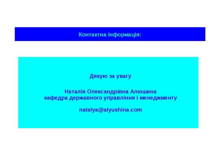 Контактна інформація: Дякую за увагу Наталія Олександрівна Алюшина кафедра де...