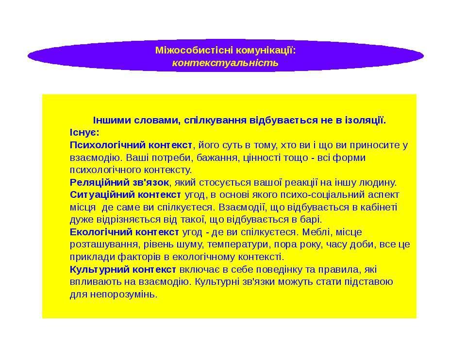 Іншими словами, спілкування відбувається не в ізоляції. Існує: Психологічний ...