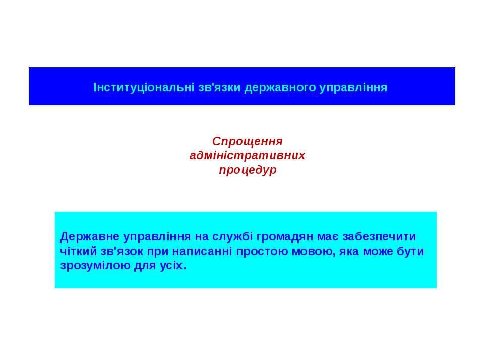 Інституціональні зв'язки державного управління Державне управління на службі ...