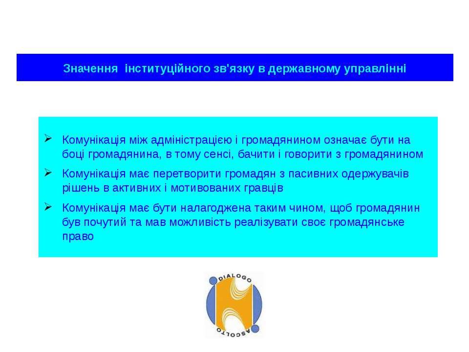 Значення інституційного зв'язку в державному управлінні Комунікація між адмін...