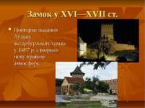 Замок у XVI—XVII ст. Повторне надання Луцьку магдебурзького права у 1497р. с...