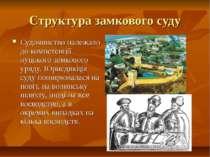 Структура замкового суду Судочинство належало до компетенції луцького замково...
