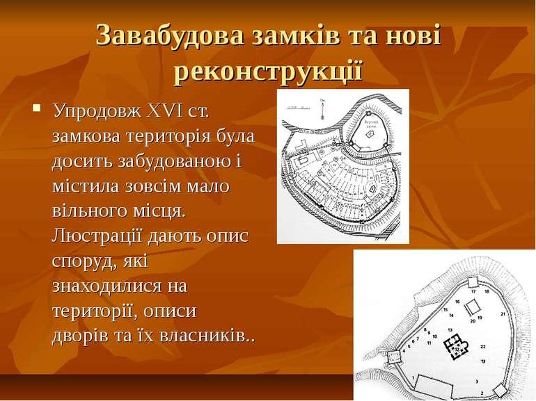 Завабудова замків та нові реконструкції Упродовж XVI ст. замкова територія бу...