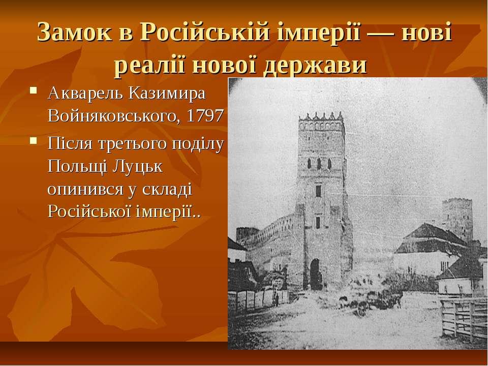 Замок в Російській імперії— нові реалії нової держави Акварель Казимира Войн...