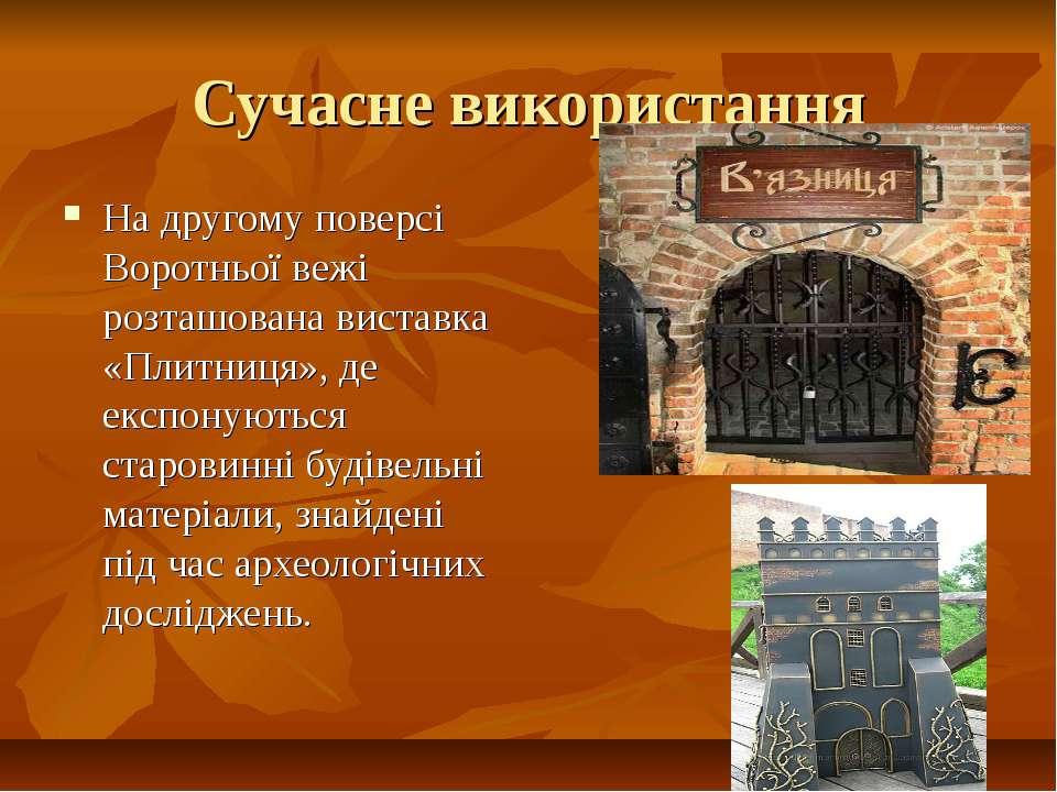 Сучасне використання На другому поверсі Воротньої вежі розташована виставка «...