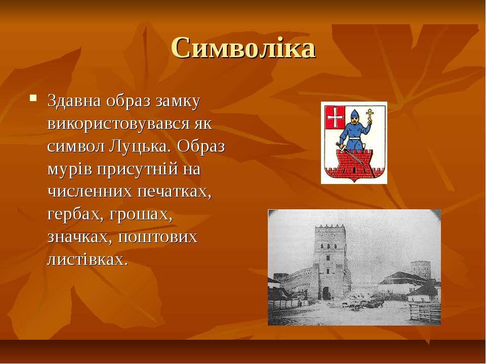 Символіка Здавна образ замку використовувався як символ Луцька. Образ мурів п...