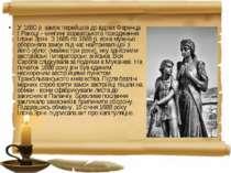 У 1680 р. замок перейшов до вдови Ференца І Ракоці - княгині хорватського пох...