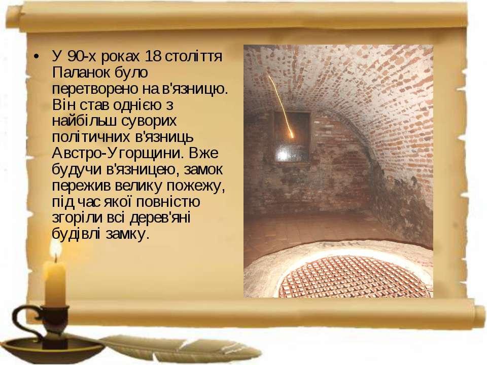 У 90-х роках 18 століття Паланок було перетворено на в'язницю. Він став одніє...