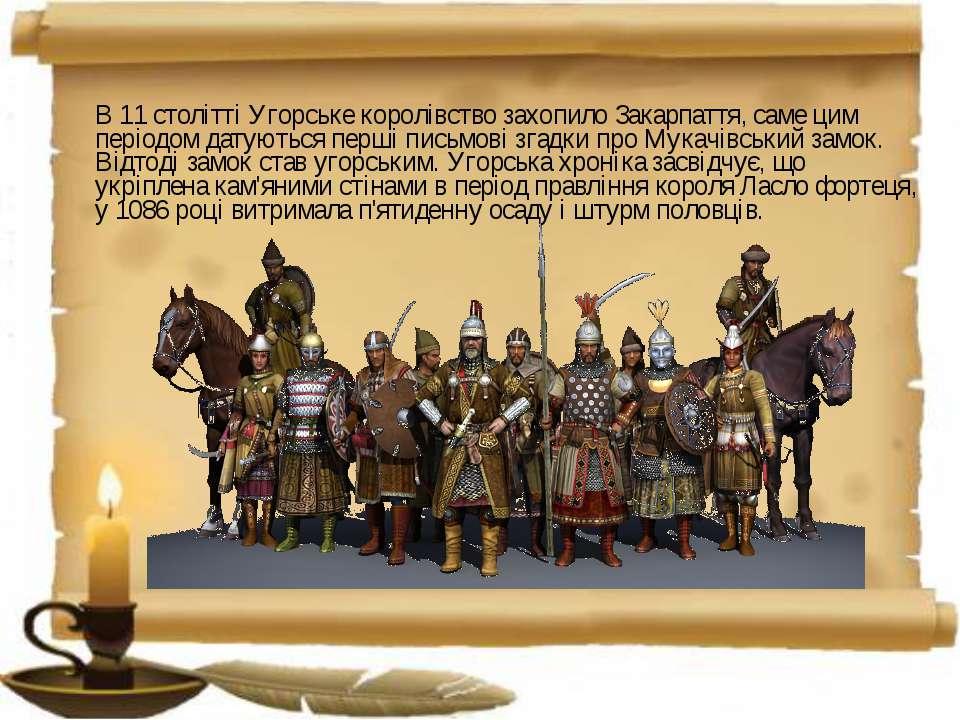 В 11 столітті Угорське королівство захопило Закарпаття, саме цим періодом дат...