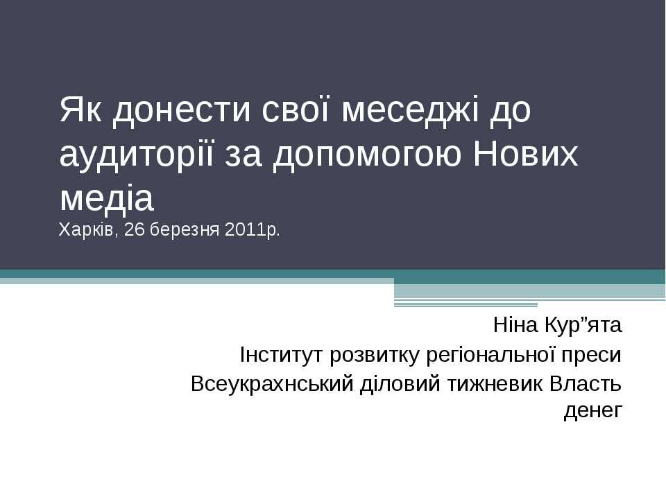 Як донести свої меседжі до аудиторії за допомогою Нових медіа Харків, 26 бере...
