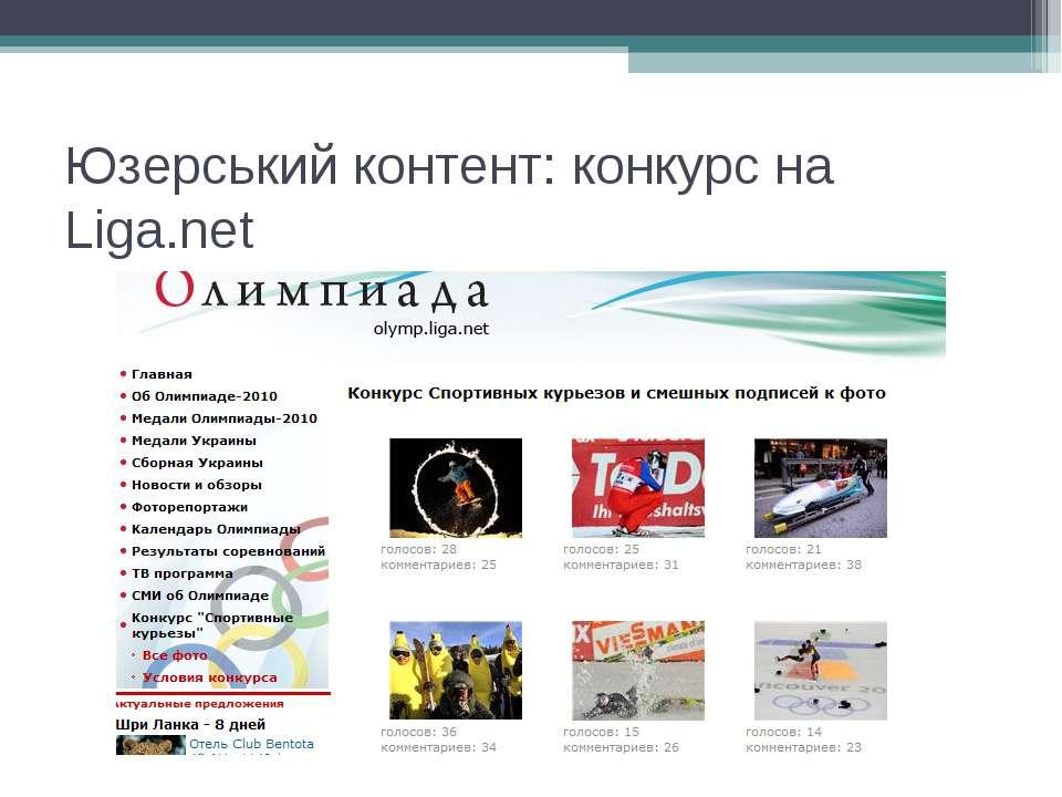 Юзерський контент: конкурс на Liga.net