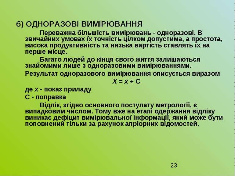 б) ОДНОРАЗОВІ ВИМІРЮВАННЯ Переважна більшість вимірювань - одноразові. В звич...