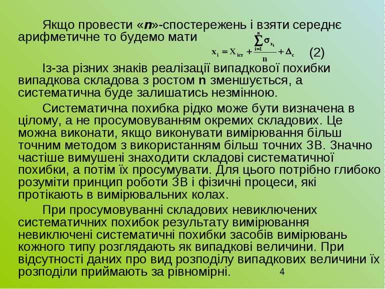 Якщо провести «n»-спостережень і взяти середнє арифметичне то будемо мати (2)...