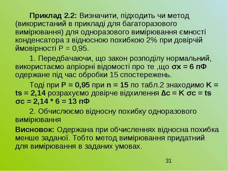 Приклад 2.2: Визначити, підходить чи метод (використаний в прикладі для багат...