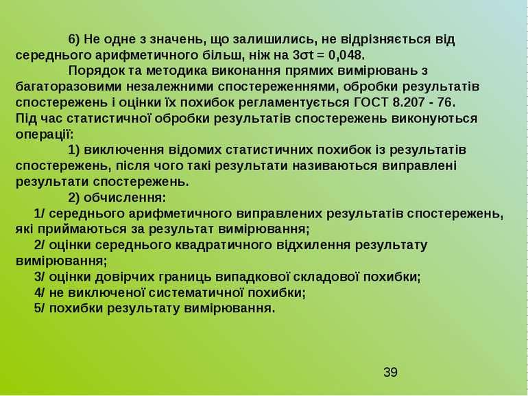 6) Не одне з значень, що залишились, не відрізняється від середнього арифмети...