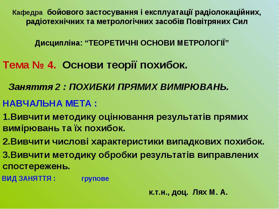Заняття 2 : ПОХИБКИ ПРЯМИХ ВИМІРЮВАНЬ. НАВЧАЛЬНА МЕТА : 1.Вивчити методику оц...