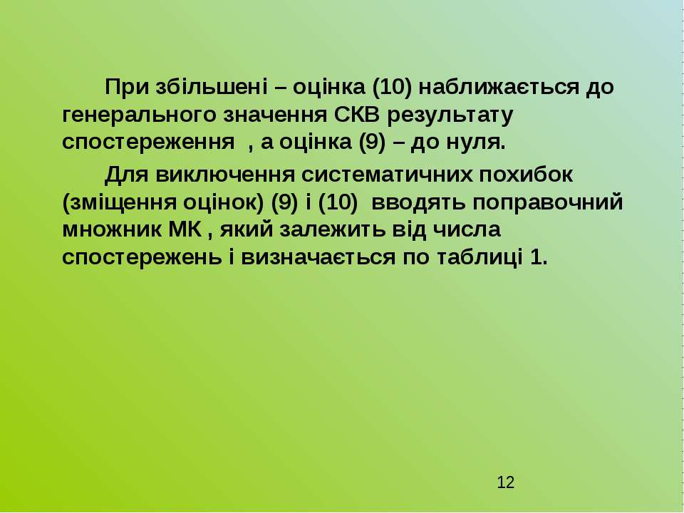 При збільшені – оцінка (10) наближається до генерального значення СКВ результ...