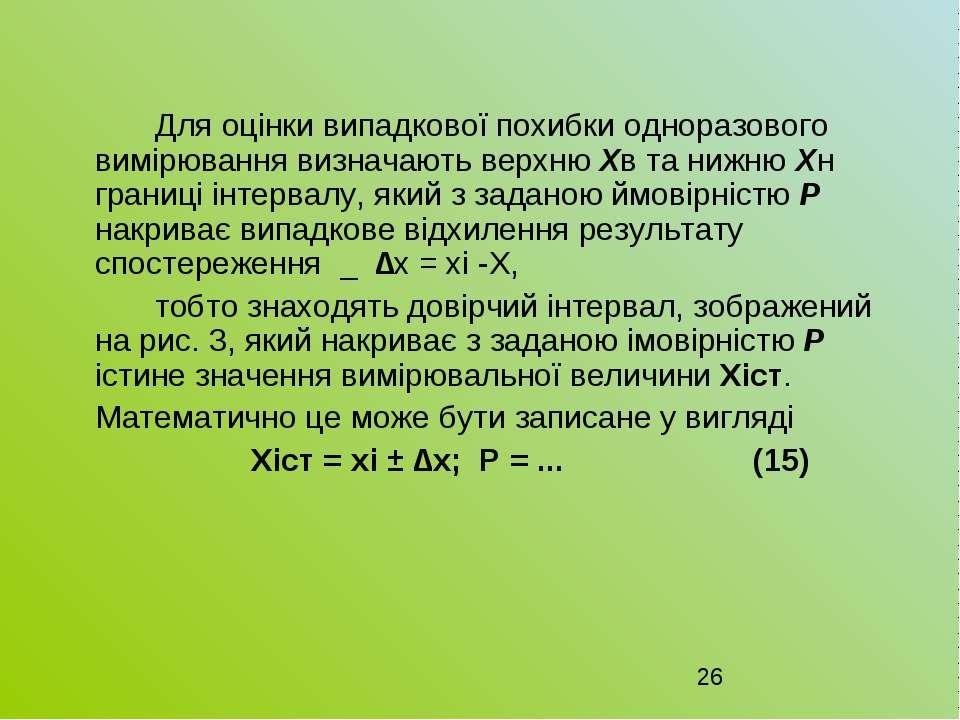 Для оцінки випадкової похибки одноразового вимірювання визначають верхню Хв т...