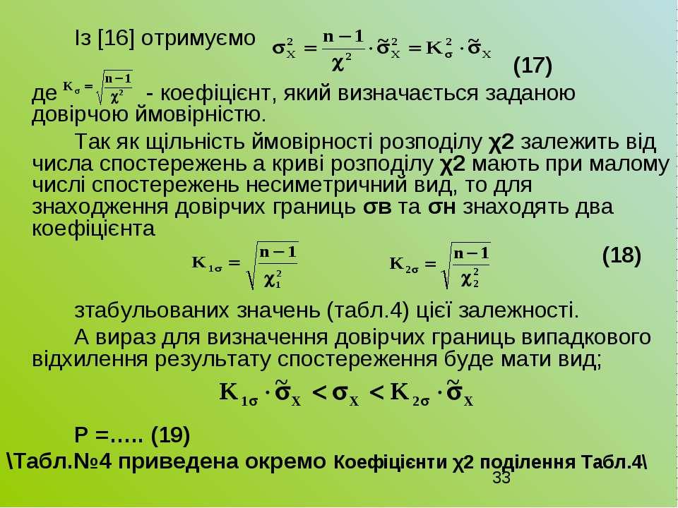 Із [16] отримуємо (17) де - коефіцієнт, який визначається заданою довірчою йм...