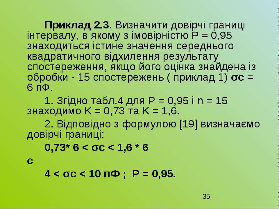 Приклад 2.3. Визначити довірчі границі інтервалу, в якому з імовірністю P = 0...