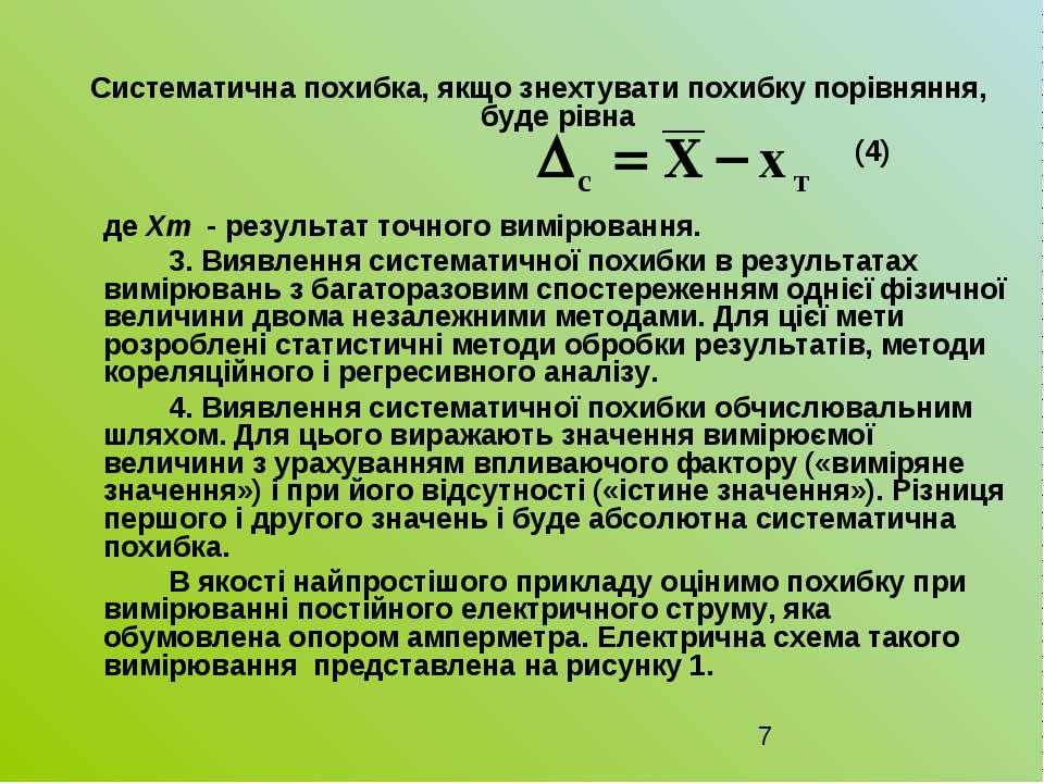 Систематична похибка, якщо знехтувати похибку порівняння, буде рівна (4) де Х...
