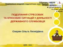 Національна академія педагогічних наук України ПОДОЛАННЯ СТРЕСОВИХ ТА КРИЗОВИ...