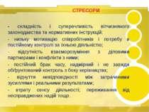 СТРЕСОРИ - складність і суперечливість вітчизняного законодавства та норматив...