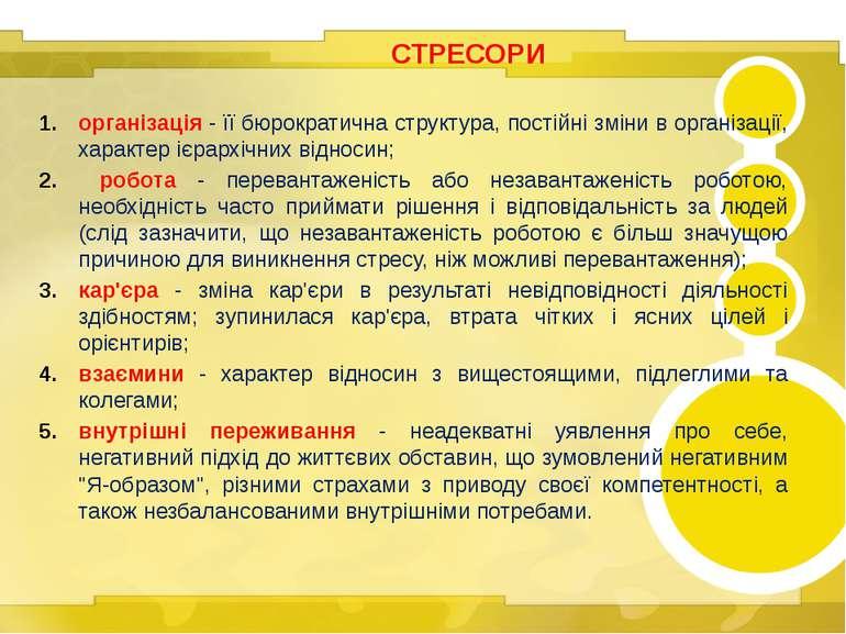 СТРЕСОРИ організація - її бюрократична структура, постійні зміни в організаці...