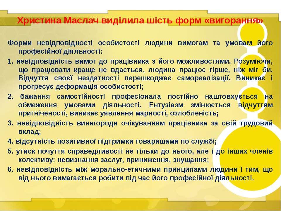 Христина Маслач виділила шість форм «вигорання» Форми невідповідності особист...