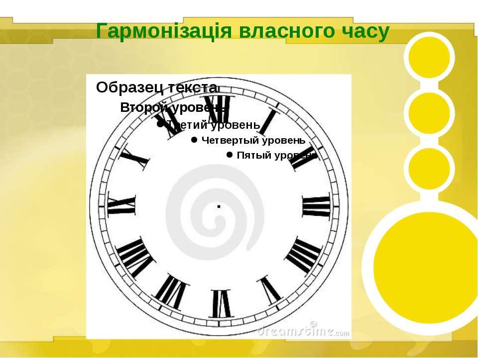 Гармонізація власного часу