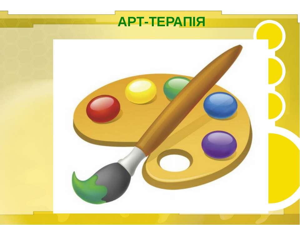 АРТ-ТЕРАПІЯ