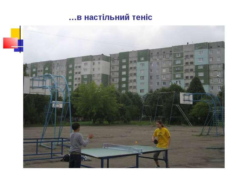 …в настільний теніс