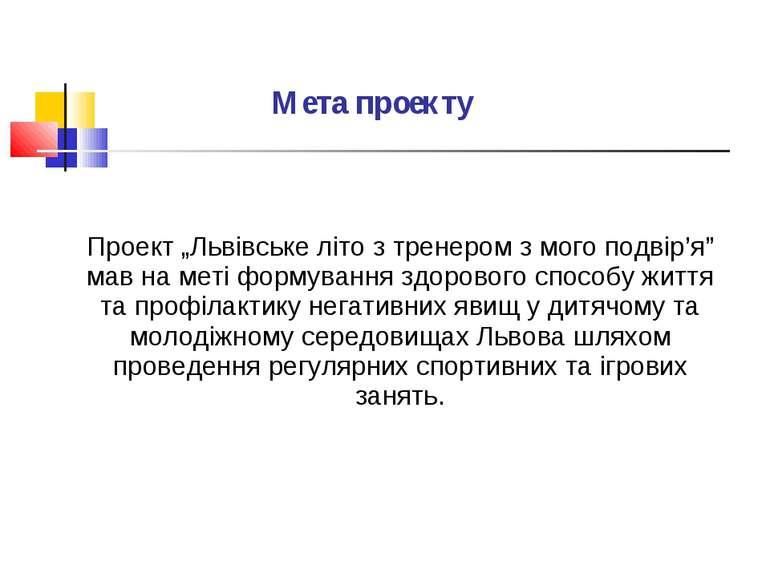 """Проект """"Львівське літо з тренером з мого подвір'я"""" мав на меті формування здо..."""