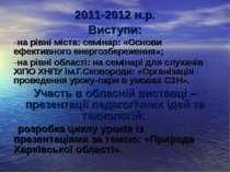 2011-2012 н.р. Виступи: на рівні міста: семінар: «Основи ефективного енергозб...