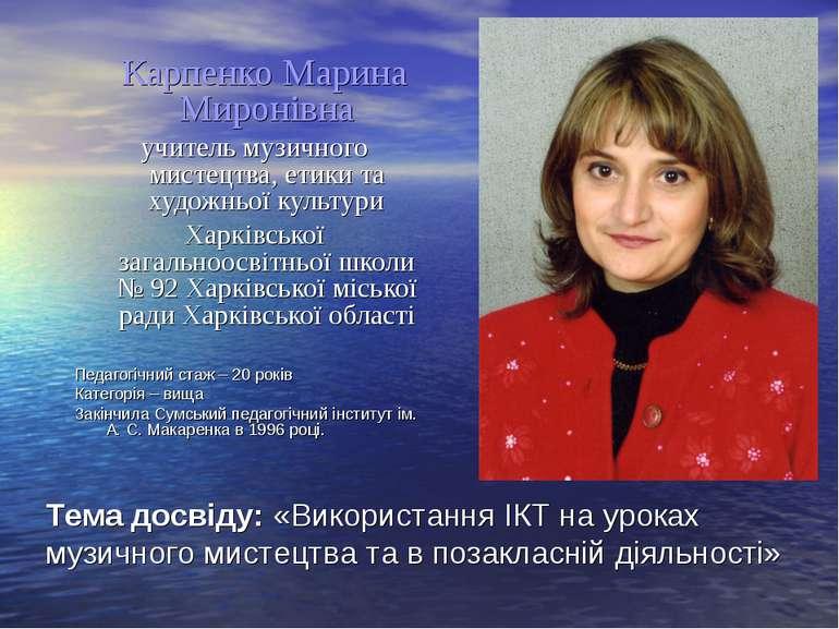 Карпенко Марина Миронівна учитель музичного мистецтва, етики та художньої кул...